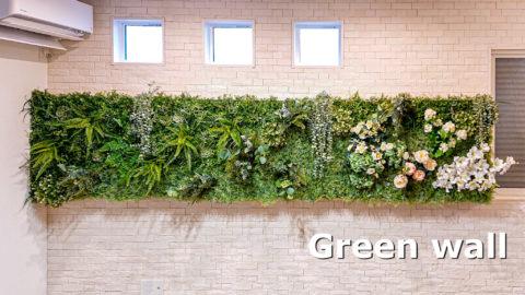 壁に直接フェイクグリーンを装飾/店舗のようなおしゃれなリビングリフォーム