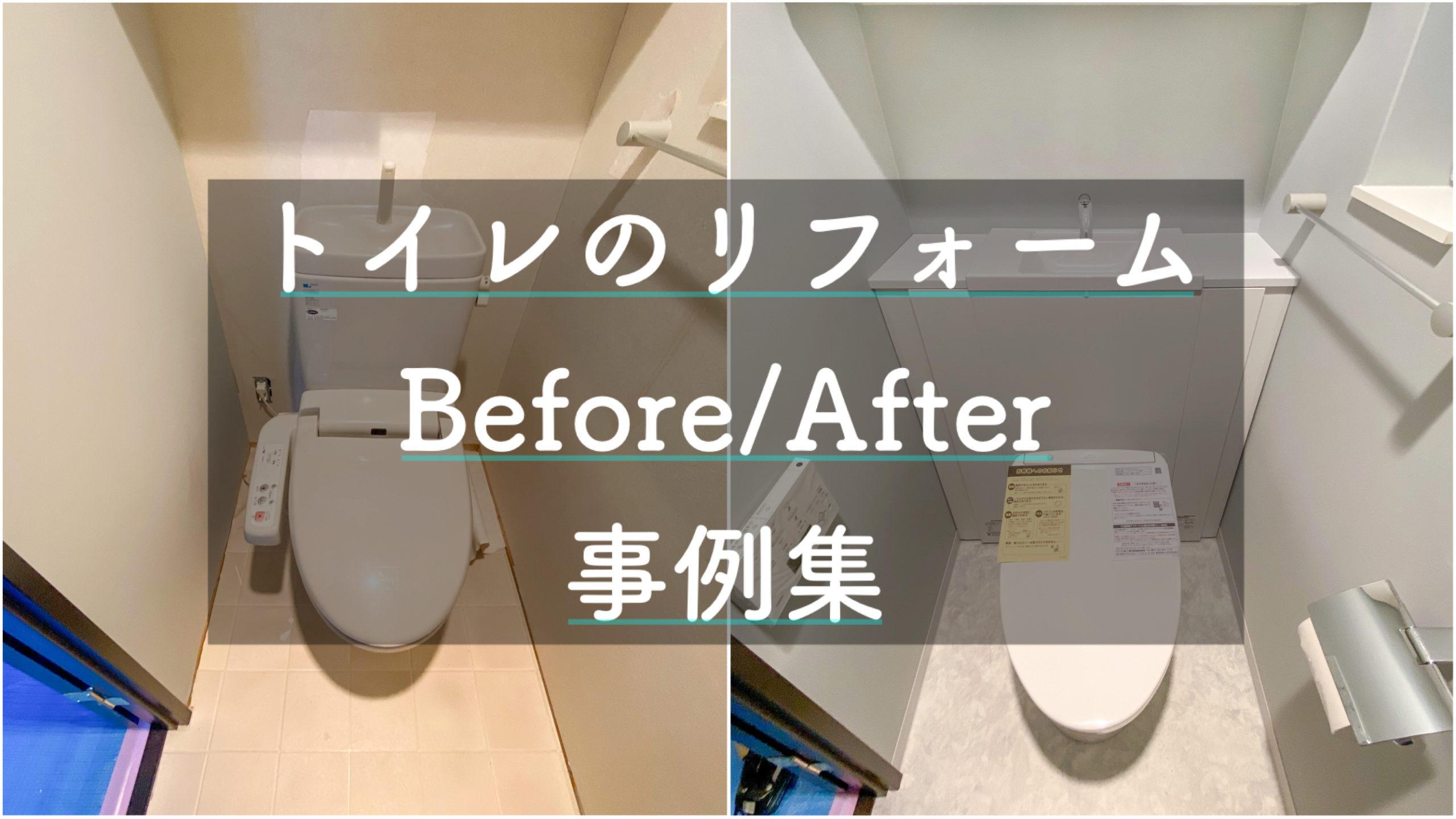 トイレのリフォーム事例集