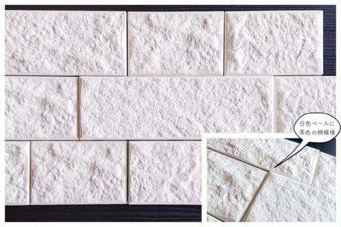 「INAX エコカラット+ グラナヴィスト」白色のベースに、茶色の網模様が入っており、石の風合いをだいしています。